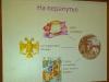 Презентация разработанной стратегии