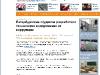 Балтийское информационное агентство о форуме инноваторов