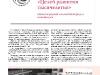 Журнал «Инициативы XXI века»