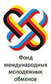 Фонд международных молодежных обменов