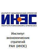 Институт экономических стратегий РАН