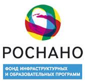 """Фонд инфраструктурных и образовательных программ """"Роснано"""""""