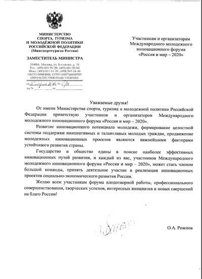 Приветствие Олега Рожнова