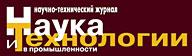 """Научно-технический журнал """"Наука и технологии в промышленности"""""""